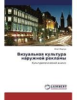 Vizual'naya Kul'tura Naruzhnoy Reklamy