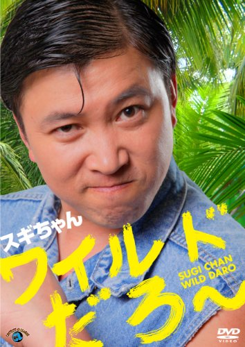 スギちゃん 「ワイルドだろ~」 [DVD]