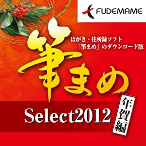 筆まめSelect2012 年賀編 [ダウンロード]