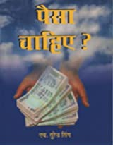 Wanting Money? (Paisa Chahiye?)