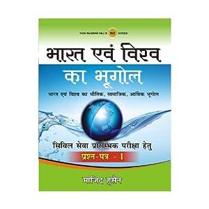 Bharat Evam VIswa Ka Bhugol