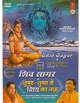 Shiv Sagar - Subah Subah Le Shiv Ka Naam