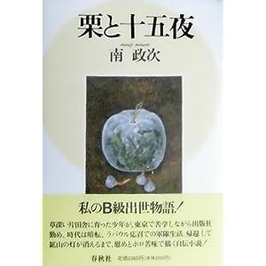 古本夜話266 京文社、音楽書出版...