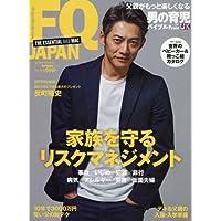 FQ JAPAN 2017年4月号 小さい表紙画像