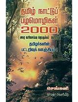 Thamizh Naatu Pazhamozhigal 2000: Thamizhargalin Pattarivu Kalanjiyam
