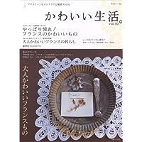 かわいい生活。 2009年Vol.10 小さい表紙画像