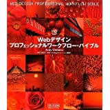 WebfUC vtFbVi[Nt[EoCu (Web Designing BOOKS)Andy Clarke