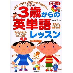 CDつき 3歳からの英単語レッスン
