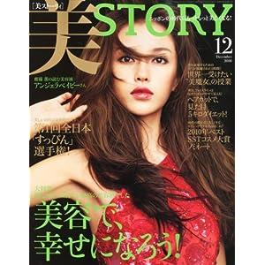 美STORY (ストーリィ) 2010年 12月号 [雑誌]
