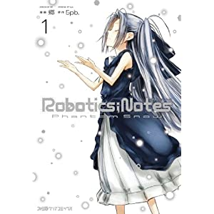 ROBOTICS;NOTES Phantom Snow 1巻