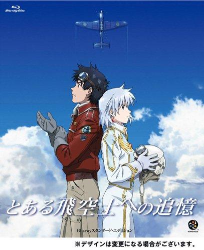 Amazon.co.jp | とある飛空士への追憶 Blu-ray スタ …