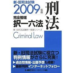 完全整理択一六法 刑法