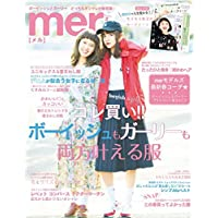 mer 2017年5月号 小さい表紙画像