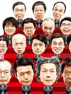来たる!総選挙日本全国当選員議と落選員議「完全予想リスト」 vol.5