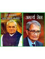 Poorva Pradhanmantree Atal Bihari Vachapayee & Amrty Sen (Combo Pack of 2 books)