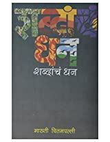 Shabdancha Dhan
