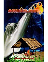 Kaveri Mahatmyam