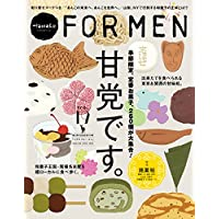 Hanako FOR MEN 2016年Vol.19 小さい表紙画像