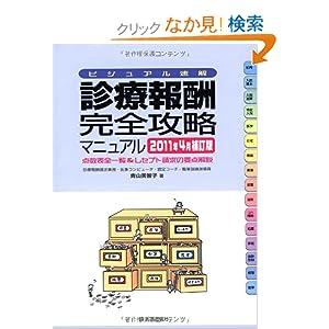 診療報酬・完全攻略マニュアル 2011年4月補訂版