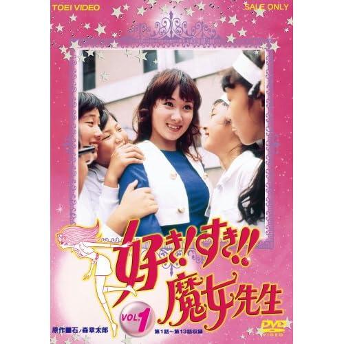 : 好き!すき!!魔女先生 Vol.1