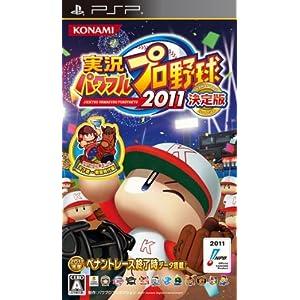 実況パワフルプロ野球2011決定版 torrent
