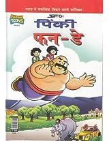 Pinki Fun Day (Hindi)