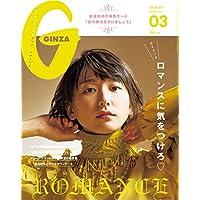 GINZA 2017年3月号 小さい表紙画像