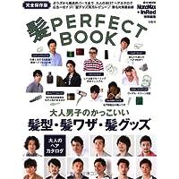 髪 PERFECT BOOK 2013年号 小さい表紙画像