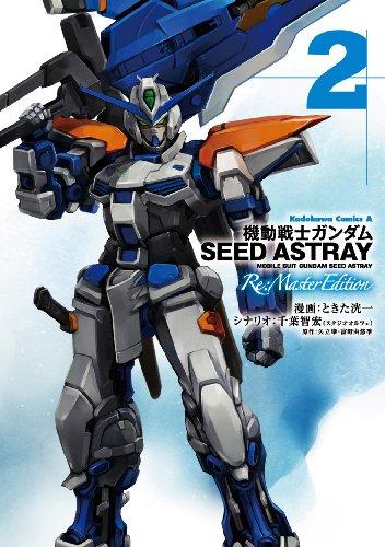 機動戦士ガンダムSEED ASTRAY Re:Master Edition (2) (カドカワコミックス・エース)