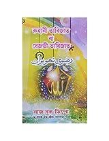 Roohani Taawizat Wa Rizvi Taawizat Bengali