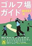 ゴルフ場ガイド 西 WEST