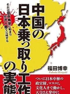 すでに国土は汚染まみれ!驚愕!中国「日本乗っ取り移住計画」 vol.2