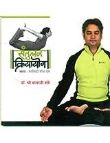 Santulan Kriya Yog