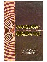 Samkalin Kavita: Shelly Vaigyanik Sandarbh