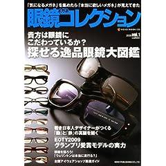 眼鏡コレクション vol.1 (1) (NEKO MOOK 1236)