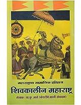 Shivakalin Maharashtra
