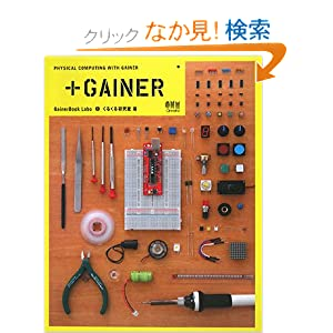 +GAINER―PHYSICAL COMPUTING WITH GAINER (GainerBook Labo + くるくる研究室著)