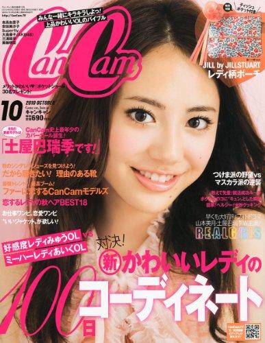 CanCam (キャンキャン) 2010年 10月号