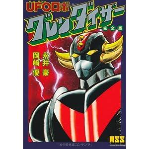 UFOロボ グレンダイザー対グレートマジンガーの画像