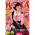kera ! (ケラ) 2008年 06月号 [雑誌] (雑誌)