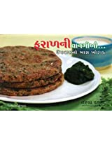 Faraal Recipes (Gujarati)