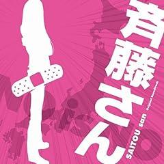 : 斉藤さん オリジナル・サウンドトラック