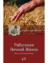 Obreiros da Vida Eterna: Workers of the Life Eternal (Russian Edition)