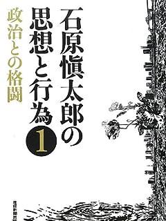 石原慎太郎「都政5000日マル裏通信簿」  vol.1