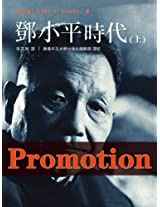 CUHK Series:Deng Xiaoping and the Transformation of China (Vol. 1)(Traditional Chinese) (Deng Xiaoping and the Transformation of China(Traditional Chinese))