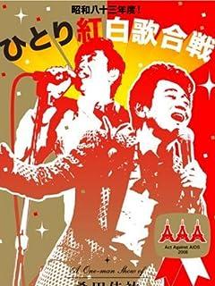 NHK紅白歌合戦「マル秘出場者リスト」スッパ抜き! vol.4