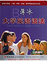 College English Grammar by Bo Bing (For Testing Grammar in CET-4, CET-6, PG Entrance Exam, TOEFL, IELTS) (The Third Version Printed in Double Colors)