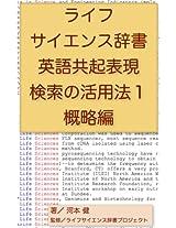 raifusaiensu jisho eigokyouki hyougen kensaku no katuyou hou 1 gairyaku hen