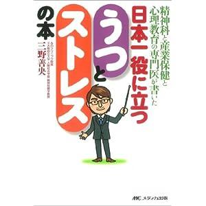 日本一役に立つうつとストレスの本—精神科と産業保健と心理教育の専門医が書いた