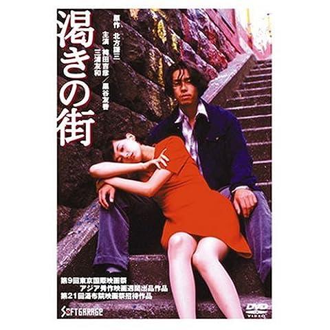 渇きの街 [DVD] (2005)